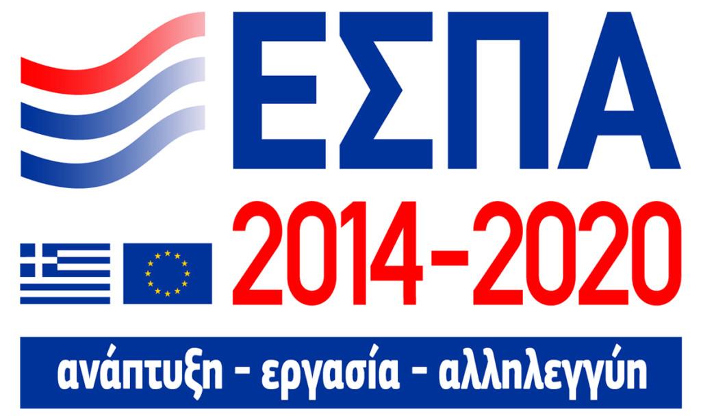 ΕΣΠΑ 2014- 2020