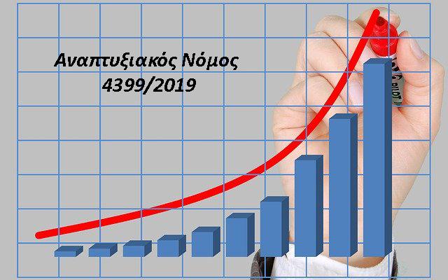 Αναπτυξιακό Νόμος Νέες προκηρύξεις