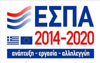Έσπα 2014-2020