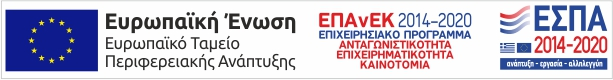ΠΡΟΓΡΑΜΜΑ ΕΣΠΑ 2014-2020