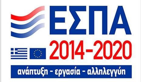 Προγράμματα ΕΣΠΑ 2014 - 2020