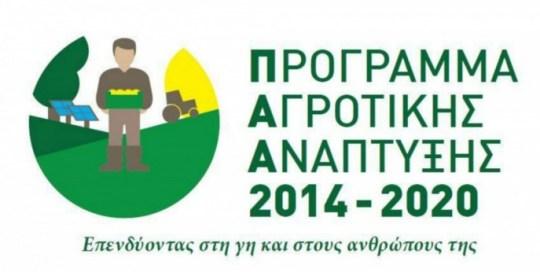 Πρόγραμμα Αγροτικής Ανάπτυξης στον αγροτικό τομέα