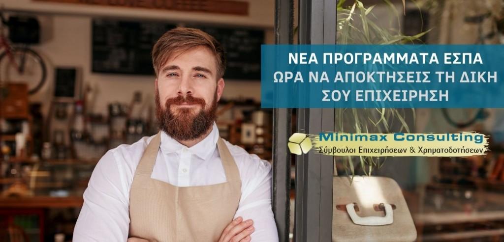 Προγράμματα ΕΣΠΑ επιχειρήσεις